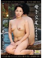 伊藤まい 「五反田人妻名鑑」