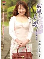 石野真奈美 「大人の恋愛~癒しのミセス~」