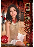 松岡秀美 「池袋サンキュー」