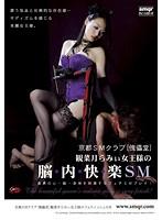 観菜月らみぃ 「京都SMクラブ 傀儡堂」