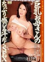 庵叶和子 「美妻人熊谷店」