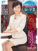 桐嶋永久子 「東京VIPモデルクラブ」