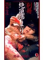 黒木なみ 「愛特急2006 三重本店」