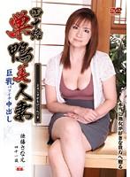 後藤さなえ 「上野・鶯谷0930特急」