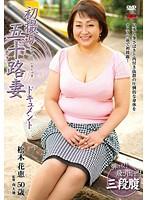 松木花恵 「鶯谷アヘアヘ人妻ちんちん電車」