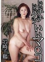 岩崎千鶴 「ジュテーム」