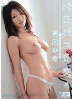 当真ゆき(桜井マミ) 「A女E女」