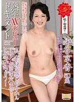 染谷京香 「マダムオアシス」
