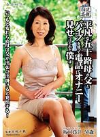 坂口良江 「可憐な妻たち」