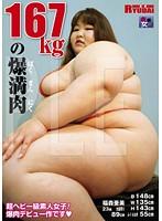 福森亜美 「Excite Body」