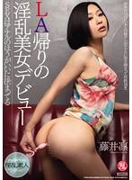 藤井凛 「YokohamaNEO」