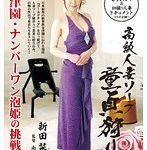 新田栞子 「くまもと倶楽部」