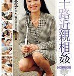東野圭子 「大塚人妻花壇」